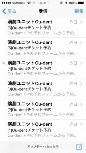 Ou-dent 第3話 予約フォーム公開