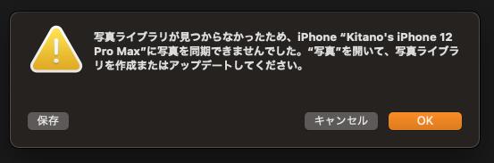 """写真ライブラリが見つからなかったため、iPhoneに写真を同期できませんでした。""""写真""""を開いて、写真ライブラリを作成またはアップデートしてください。"""
